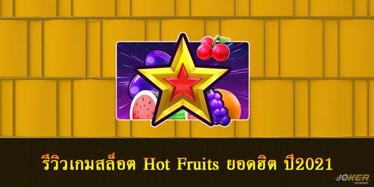 รีวิวเกมสล็อต Hot Fruits ยอดฮิต ปี2021