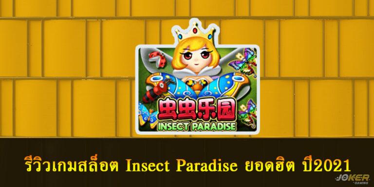 รีวิวเกมสล็อต Insect Paradise ยอดฮิต ปี2021
