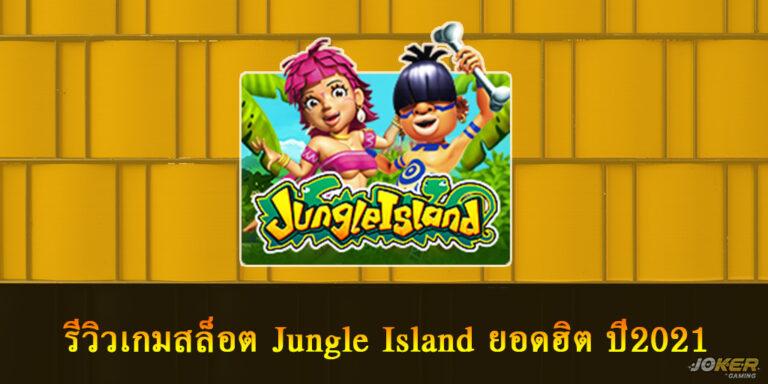 รีวิวเกมสล็อต Jungle Island ยอดฮิต ปี2021