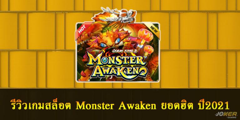 รีวิวเกมสล็อต Monster Awaken ยอดฮิต ปี2021