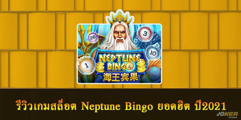 รีวิวเกมสล็อต Neptune Bingo ยอดฮิต ปี2021
