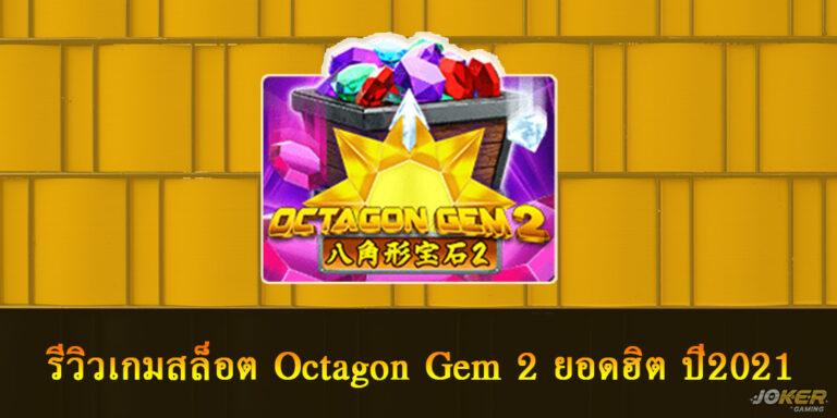 รีวิวเกมสล็อต Octagon Gem 2 อัญมณีหลากสี ยอดฮิต ปี2021
