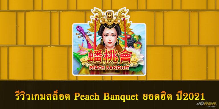 รีวิวเกมสล็อต Peach Banquet ยอดฮิต ปี2021