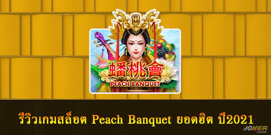 รีวิวเกมสล็อต Peach Banquet