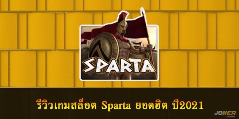 รีวิวเกมสล็อต Sparta ยอดฮิต ปี2021