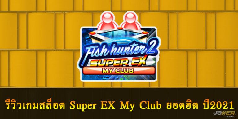 รีวิวเกมสล็อต Super EX My Club ยอดฮิต ปี2021
