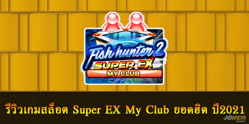 Super EX
