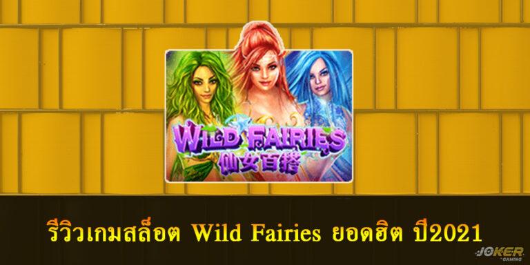 รีวิวเกมสล็อต Wild Fairies ยอดฮิต ปี2021