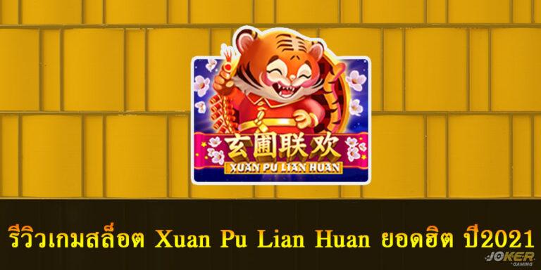 รีวิวเกมสล็อต Xuan Pu Lian Huan ยอดฮิต ปี2021
