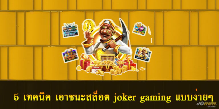 5 เทคนิค เอาชนะสล็อต joker gaming แบบง่ายๆ