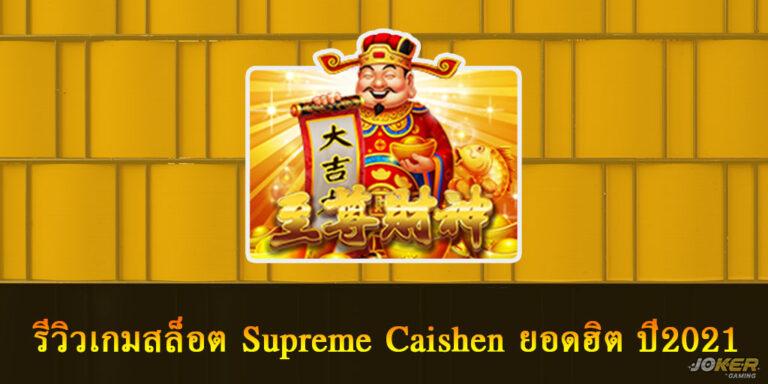 รีวิวเกมสล็อต Supreme Caishen ยอดฮิต ปี2021