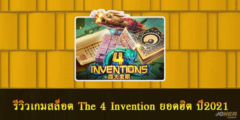 รีวิวเกมสล็อต The4Invention ยอดฮิต ปี2021