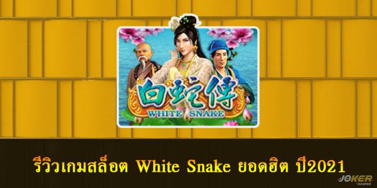 รีวิวเกมสล็อต White Snake ยอดฮิต ปี2021