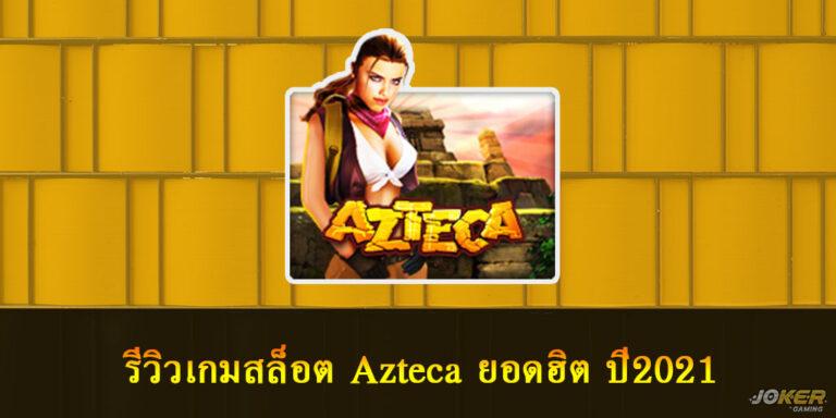 รีวิวเกมสล็อต Azteca ยอดฮิต ปี2021