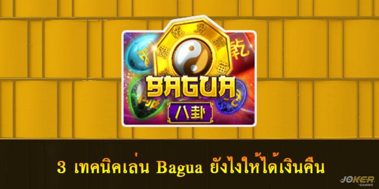 3 เทคนิคเล่น Bagua ยังไงให้ได้เงินคืน