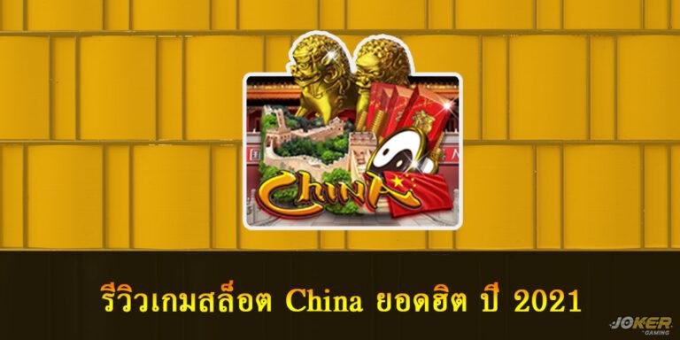 รีวิวเกมสล็อต China แนววัฒนธรรมชาวจีน ยอดฮิต ปี 2021