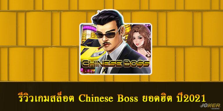 รีวิวเกมสล็อต Chinese Boss ยอดฮิต ปี2021