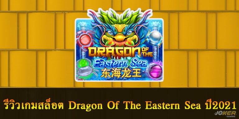 รีวิวเกมสล็อต Dragon Of The Eastern Sea ปี2021