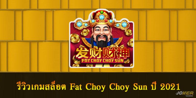 รีวิวเกมสล็อต Fat Choy Choy Sun ปี 2021