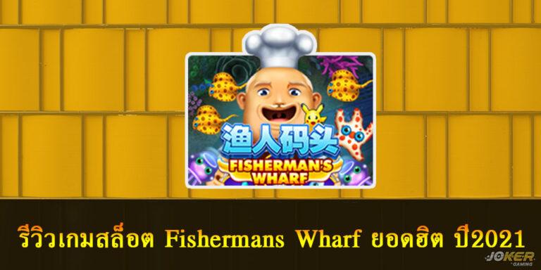 รีวิวเกมสล็อต Fishermans Wharf ยอดฮิต ปี2021