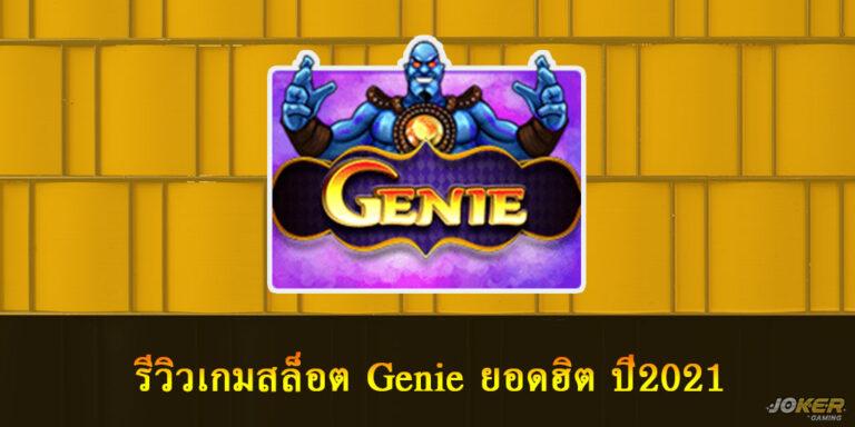 รีวิวเกมสล็อต Genie ยอดฮิต ปี2021