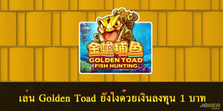 เล่น Golden Toad ยังไงด้วยเงินลงทุน 1 บาท