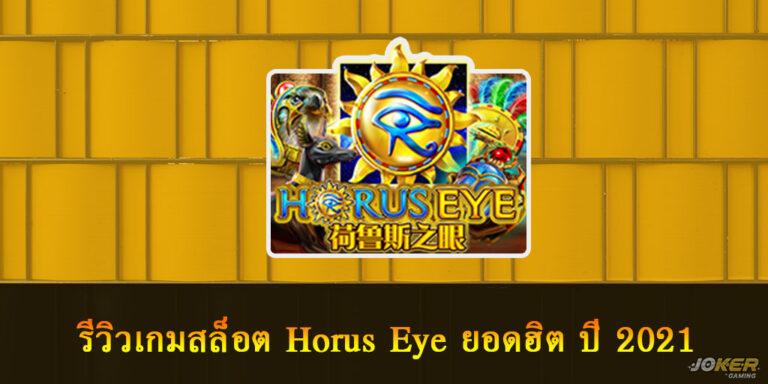 รีวิวเกมสล็อต Horus Eye ยอดฮิต ปี 2021
