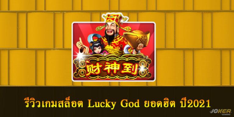 Lucky God รีวิวเกมสล็อต เกมแห่งเทพเจ้าชาวจีน ยอดฮิต ปี2021