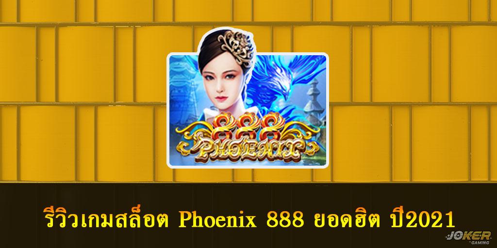 Phoenix 888