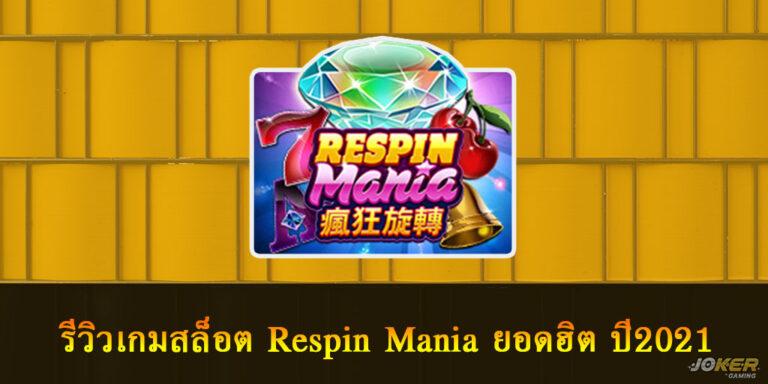 รีวิวเกมสล็อต Respin Mania ยอดฮิต ปี2021