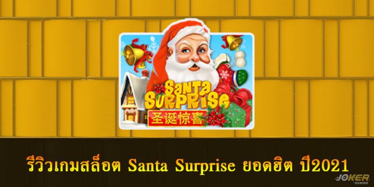 รีวิวเกมสล็อต Santa Surprise ยอดฮิต ปี2021