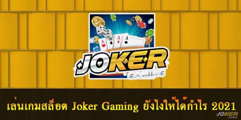 เล่นเกมสล็อต Joker Gaming ยังไงให้ได้กำไร ปี2021