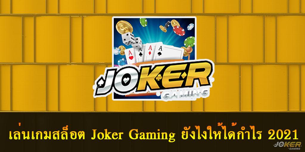 เกมสล็อต Joker Gaming