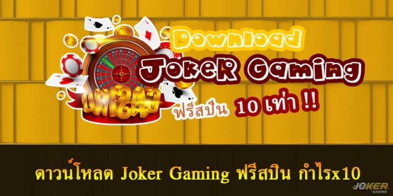 ดาวน์โหลด Joker Gaming ฟรีสปิน กำไรx10