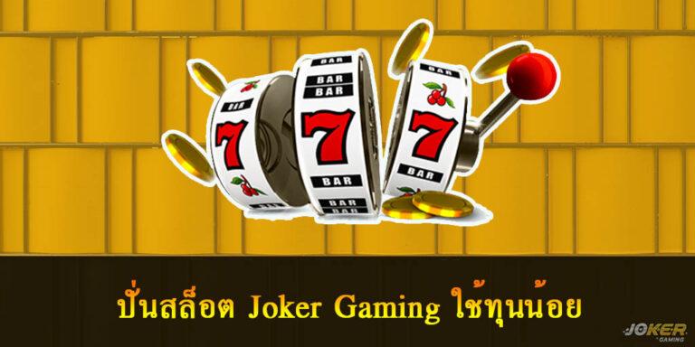 ปั่นสล็อต Joker Gaming ใช้ทุนน้อย
