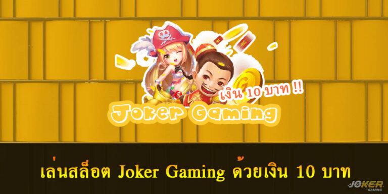 เล่นสล็อต Joker Gaming ด้วยเงิน 10 บาท