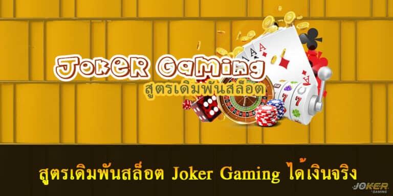 สูตรเดิมพันสล็อต Joker Gaming ได้เงินจริง