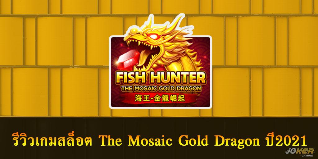 The Mosaic Gold Dragon