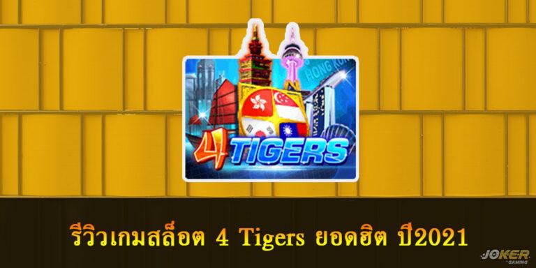 รีวิวเกมสล็อต 4 Tigers อิทธิพล 4 เสือแห่งเอเชีย ยอดฮิต ปี2021