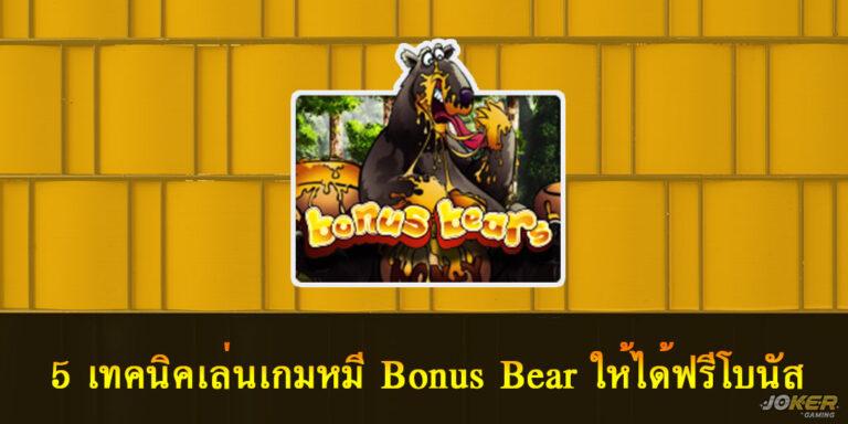 5 เทคนิคเล่นเกมหมี Bonus Bear ให้ได้ฟรีโบนัส