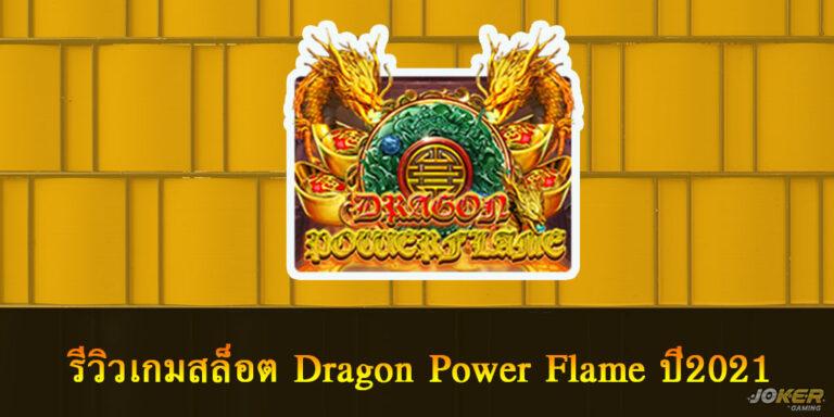 รีวิวเกมสล็อต Dragon Power Flame ปี2021