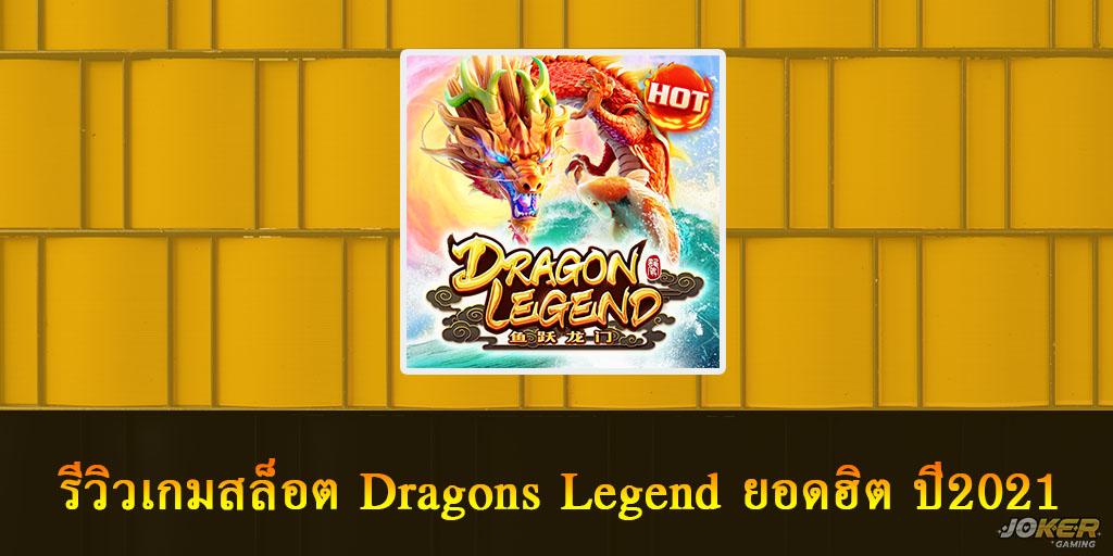 Dragons Legend