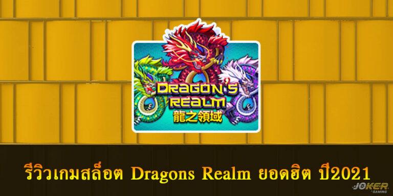 รีวิวเกมสล็อต Dragons Realm ยอดฮิต ปี2021