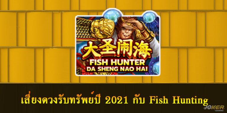 เสี่ยงดวงรับทรัพย์ปี 2021 กับ Fish Hunting