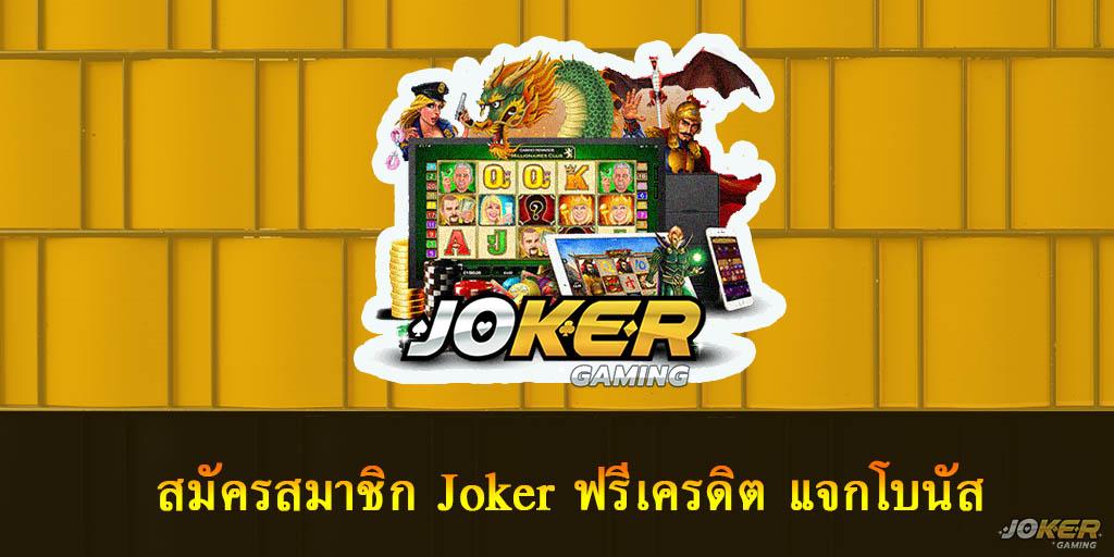 Joker ฟรีเครดิต
