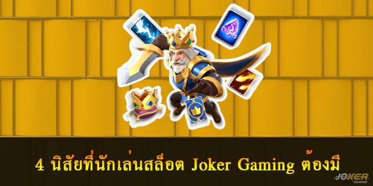 4 นิสัยที่นักเล่นสล็อต Joker Gaming ต้องมี
