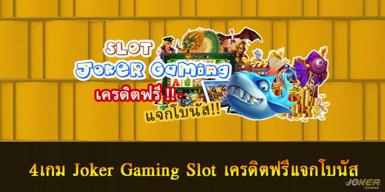 4เกม Joker Gaming Slot เครดิตฟรีแจกโบนัส