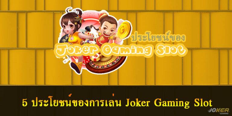 5 ประโยชน์ของการเล่น Joker Gaming Slot