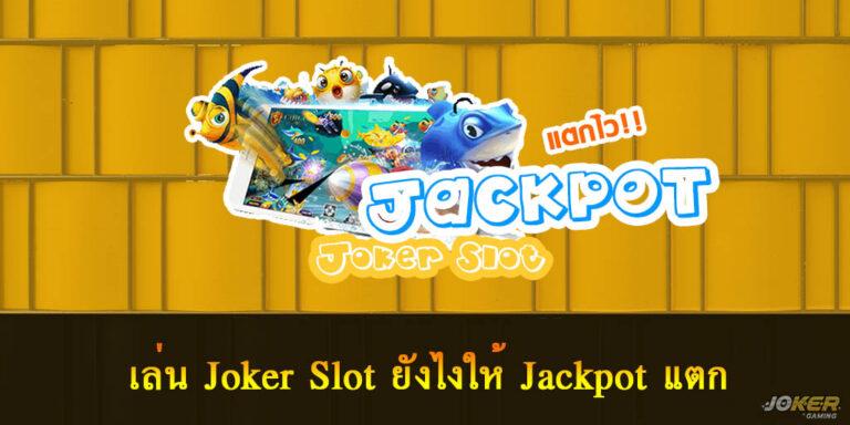 เล่น Joker Slot ยังไงให้ Jackpot แตก