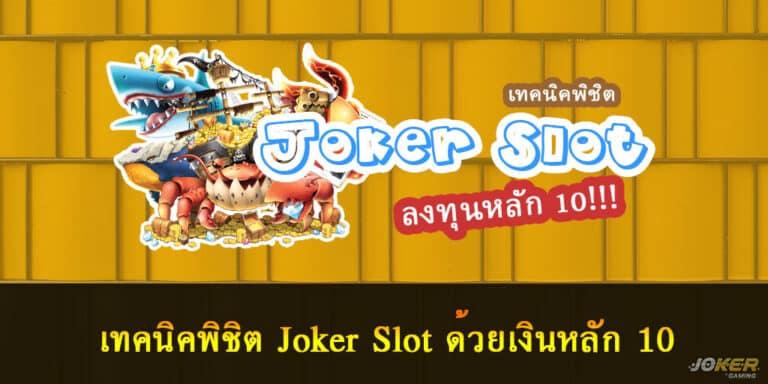 เทคนิคพิชิต Joker Slot ด้วยเงินหลัก 10